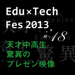 Edu x Tech Fes u-18