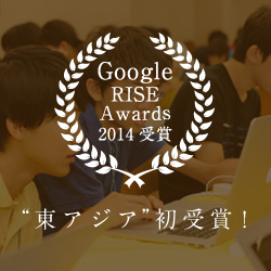 Google RISE Awards 2014